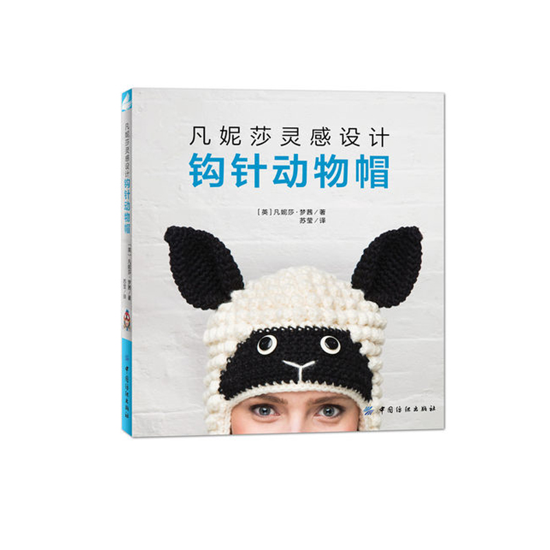 New Best Selling Knit-book Needles Animal Hats Book Handmade Weave Knitting Book