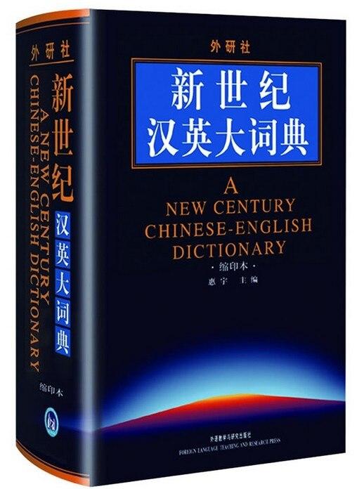 2016 Vente Chaude Un Nouveau Siècle Chinois-Anglais Dictionnaire (Microprinting version) Chinois Anglais livre Chinois d'origine dictionnaire