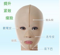 Face lift V face to enhance thin double jaw faceband Tighten Firming Beauty Massage v Face Mask