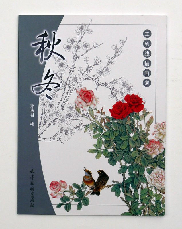 Chinese painting book Flowers in autumn winter xianmiao line drawing gongbi art майка print bar гроза