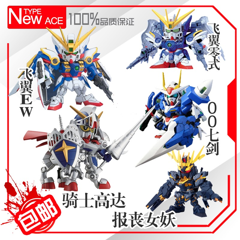 SD Gundam Model Cute Unicorn Wing AGE Justice Freedom 00 Destiny Armor Unchained Mobile Suit Kids Toys With Holder