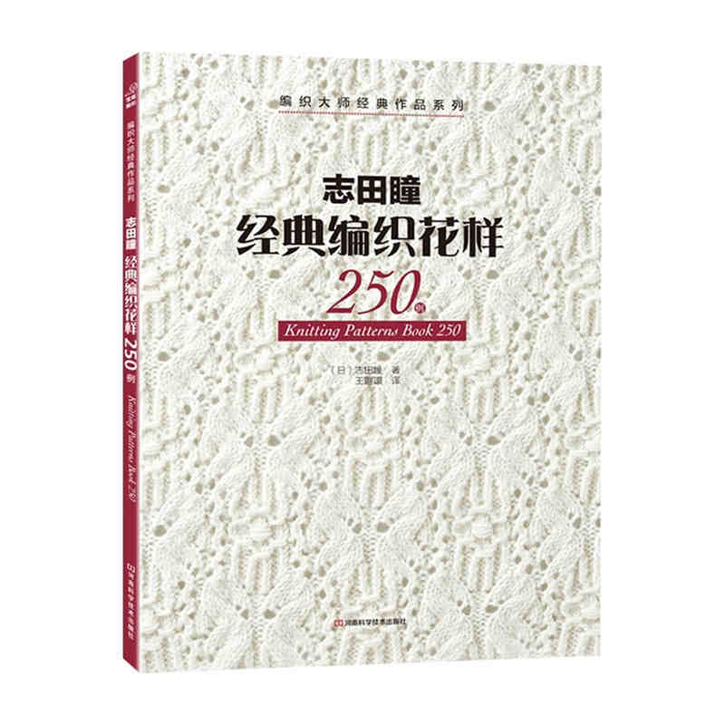 New Arrivel Knitting Pattern Book 250 by Hitomi Shida Japaneses masters Newest Needle knitting book Chinese version 2017 new arrivel chinese knitting needle book beginners self learners with 500 different pattern knitting book