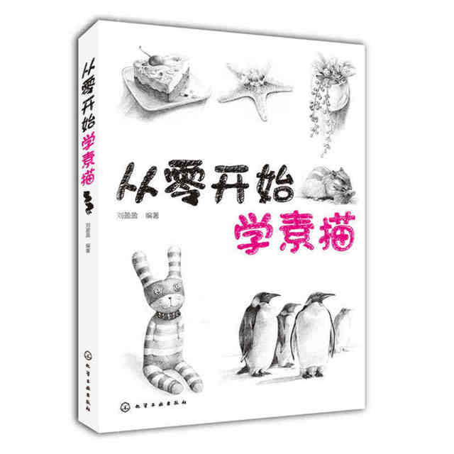 chinese pencil sketch painting textbooks starting from zero sketch