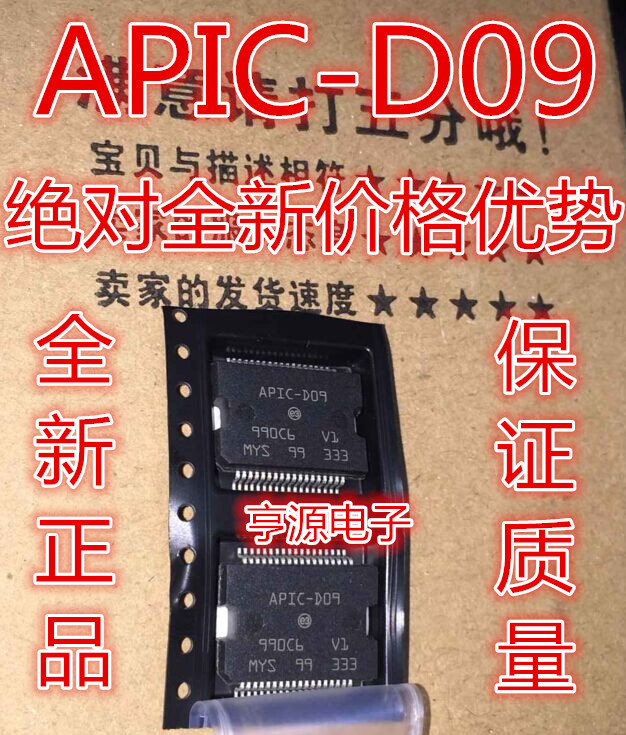 APIC-D09 HSSOP36 computer board new car franchise integrity to ensure the quality of hot chip common wearing--HYDD2