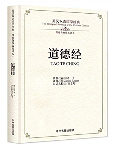 Laws Divine And Human/ Tao Te Ching By Lao Tzu Bilingual Book (English And Chinese)Laozi Dao De Jing /Chinese Culture Book