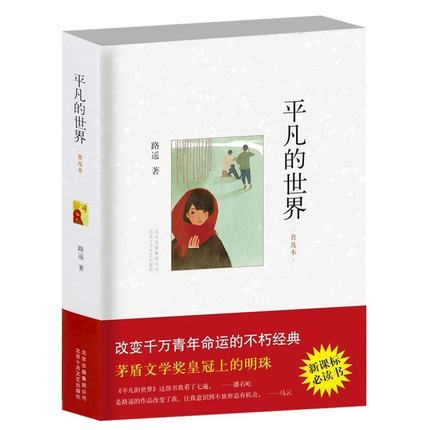 Ordinary World the common world (Chinese Edition) written by Lu Yao for adults fiction Book lu xun anthology hardcover edition lu xuan novel collection of essays chinese literature book set of 4 books