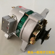 Сельскохозяйственный транспорт 12 V постоянный магнит DC зарядка с лампой двойного назначения трицикл вилочный погрузчик четырехколесный тракторный генератор