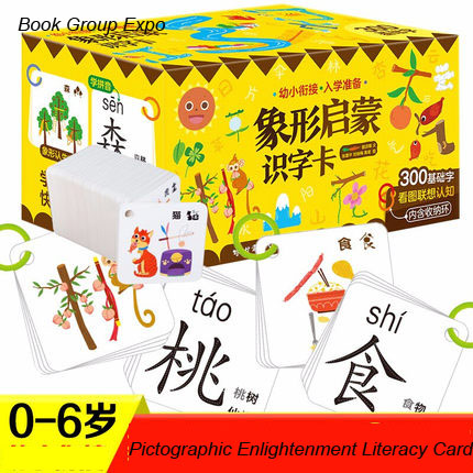300pcs/box New Early Education Baby Preschool Learning Cards Chinese Characters Cards With Picture Literacy/pinyin For Age 0-6