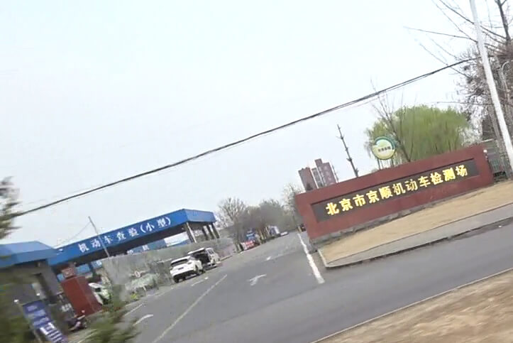 京顺机动车检测场