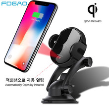 FDGAO Car Wireless Charger For iPhone 11 XS XR X 8 Samsung S9 S10 S8 Automatic Infrared Sensor Qi Fast Charging Car Phone Holder(China)