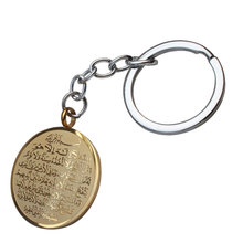Zkd אללה AYATUL כורסי נירוסטה מפתח שרשרות האיסלאם מוסלמי מפתח טבעת