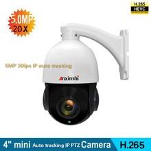 ФОТО 5mp ip camera auto tracking ptz 20x zoom starlight ptz speed dome camera h.265 motion detect  p2p cctv security camera ip onvif