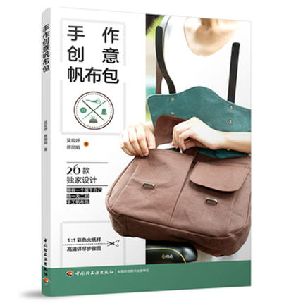 Handmade creative canvas bag book Personalized Handmade Fabric Bag Production Course / Chinese Handmade Diy Craft TextbookHandmade creative canvas bag book Personalized Handmade Fabric Bag Production Course / Chinese Handmade Diy Craft Textbook