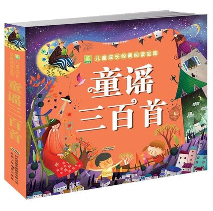 Children Three Hundred Nursery Rhyme In Chinese For Children's Folk Rhymes Pinyin Books Kids Learning Hanja Chinse Characters