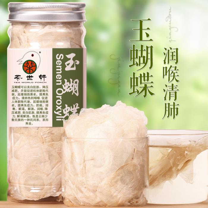 40g Natural Premium Organic White Jade Butterfly Whitening Blood Press Health Anti Aging Skin Care Mask Raw Materials Dry Tea