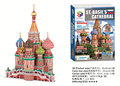 Развивающие игрушки Супер Размер 3D Головоломки Василия Блаженного модель Здания 60 см 3d пазлы 231 ассамблеи Российской здание