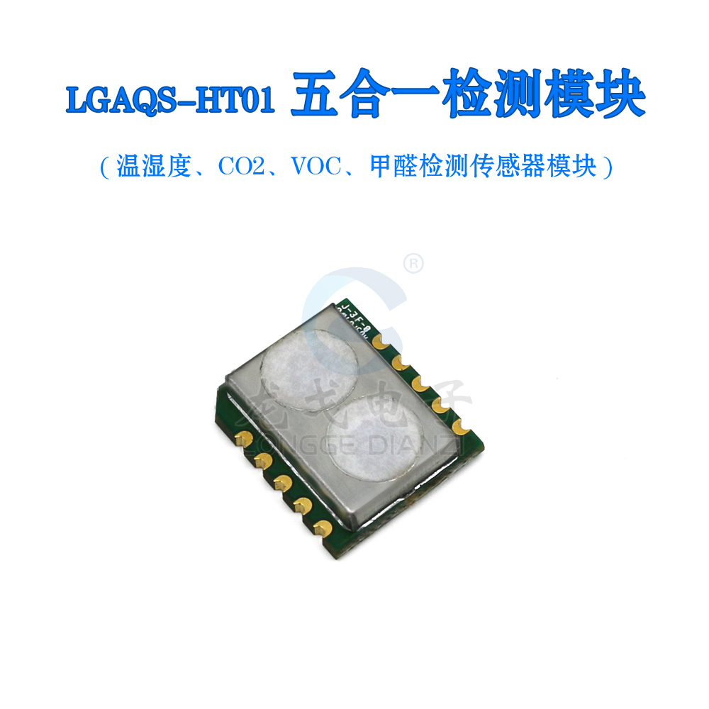 CO2 VOC TVOC HCHO temperature and humidity sensor module with low power consumption indoor air quality monitor formaldehyde hcho benzene humidity temperature tvoc meter detecter 5 in 1