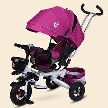 Многофункциональный складной может сидеть и лежать детский трехколесный велосипед детская коляска-велосипед откидывающееся сиденье космическое колесо трехколесная коляска