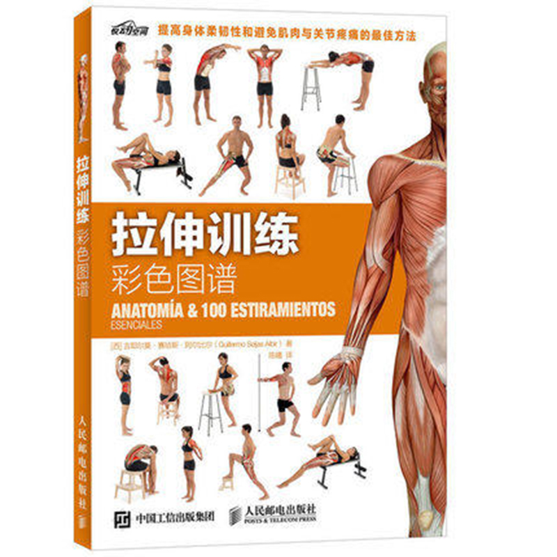 Stretch Training Color Picture 100 Kinds Of Stretching Exercises Muscle Training Tutorial Book Sports Fitness Bodybuilding Book