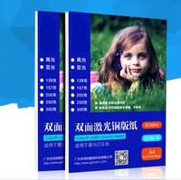 A3 A4 High Gloss Duplex Color Laser Photo Photo Paper 157 200 250 300g