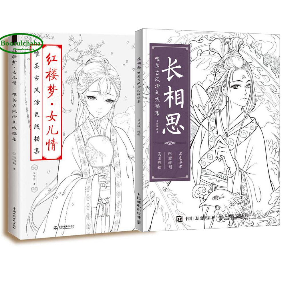 2pcs Chinese antiquity beauty figure line drawing books coloring book adults kids:Deeply miss + A Dream of Red Mansions(China)