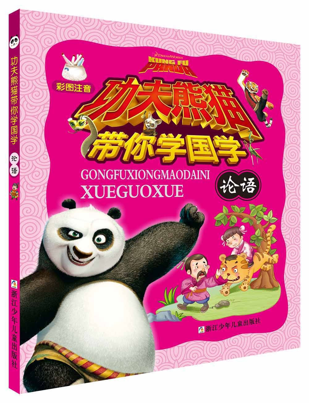 Kung Fu Panda with you to learn Chinese culture: The Analects of Confucius with pin yin and picturesKung Fu Panda with you to learn Chinese culture: The Analects of Confucius with pin yin and pictures