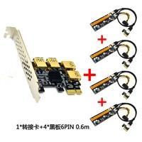 New 4 Ports PCIe Riser Adapter Board PCI E 1x to 4 USB 3.0 PCI E Rabbet GPU Riser Extender&6PIN Extension cord 16X External Sl