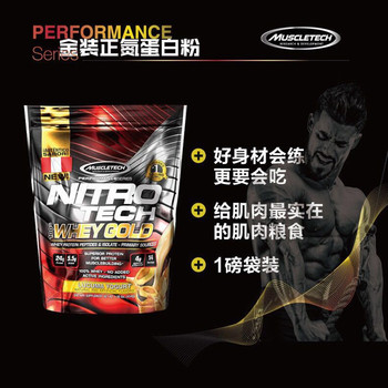 1Ib of 450g Muscletech Muscle Technology Gold Protein Powder Nitrogen whey protein fitness muscle gain muscle Free shipping  1