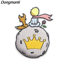 P3972 Dongmanli The Little Prince Embroidered Anime Sew Iron on Applique Badge for Clothes T-shirt backpack