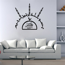 Arabic Build Wall Stickers Islamic Muslim Room Decoration 541 Diy Vinyl Home Decals Quran Mosque Mural