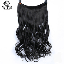 WTB синтетические волосы для женщин невидимая рыболовная леска для наращивания темно-коричневый светло-коричневый Красный Длинные высокотемпературные волокна