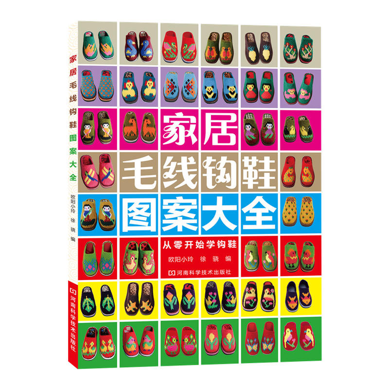New Household Hook Slippers Knitting Book Pattern Weave textbook For Beginners Handmade Essential Books the classic crochet knitting skills textbook for beginners handmade essential books with clear big pictures in chinese