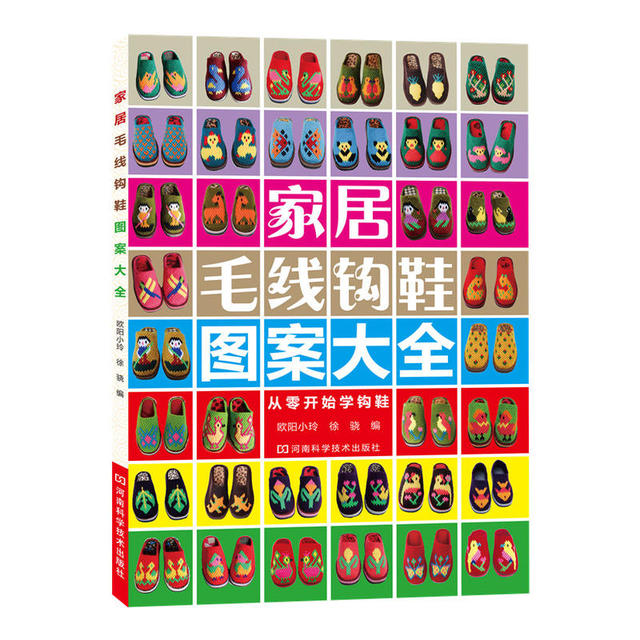 New Household Hook Slippers Knitting Book Pattern Weave Textbook For