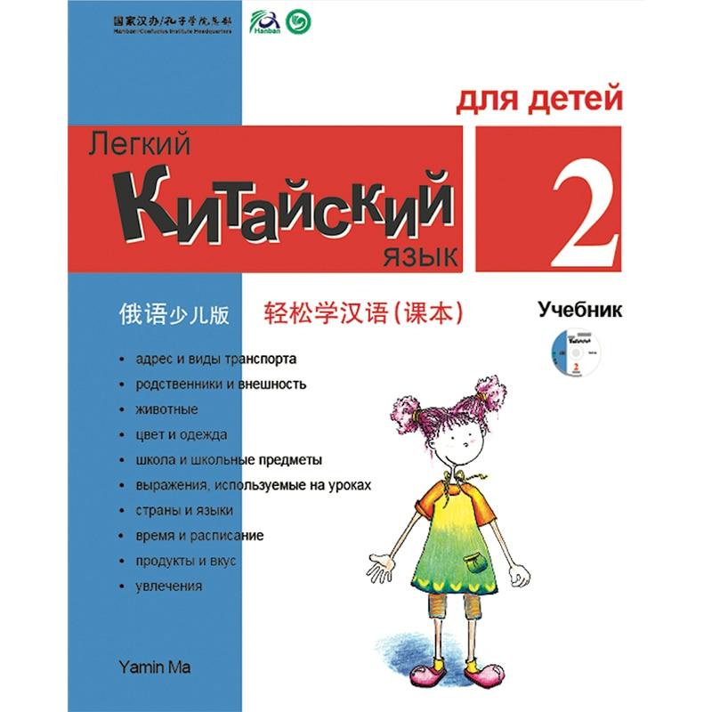 УЧЕБНОЕ ПОСОБИЕ ДЛЯ ДЕТЕЙ CHINESE PARADISE TEXTBOOK 2 СКАЧАТЬ БЕСПЛАТНО