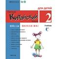 Chinesische Leicht Gemacht für Kinder Lehrbuch 2 Russische Edition Vereinfachtes Chinesisch Durch Yamin Ma Chinesischen Studie Bücher für Kinder|Bücher|   -