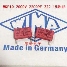 2019 hot sale 10pcs/20pcs Germany WIMA capacitor MKP10 2000V 2200PF 2000V 222 2.2nf P: 15mm Audio capacitor free shipping 2000v 15uf uv capacitor
