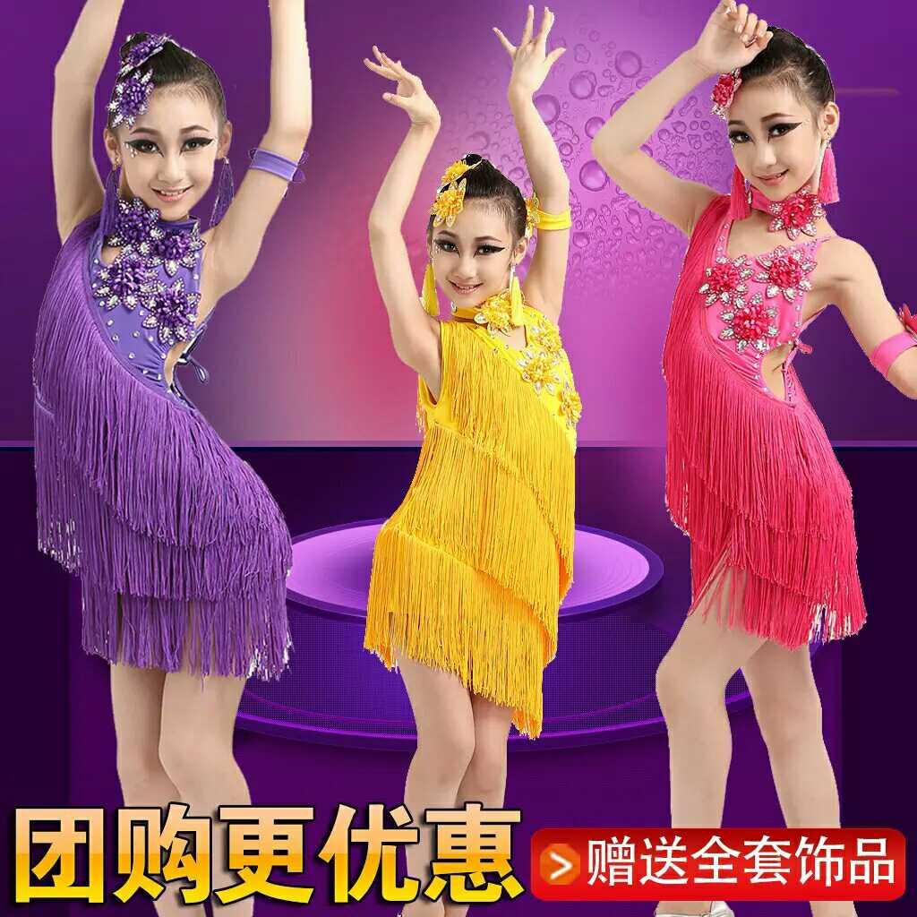 c1ba5fc24537 New girls Latin dance skirt costume children's summer practice clothing  girl dress children tassel competition
