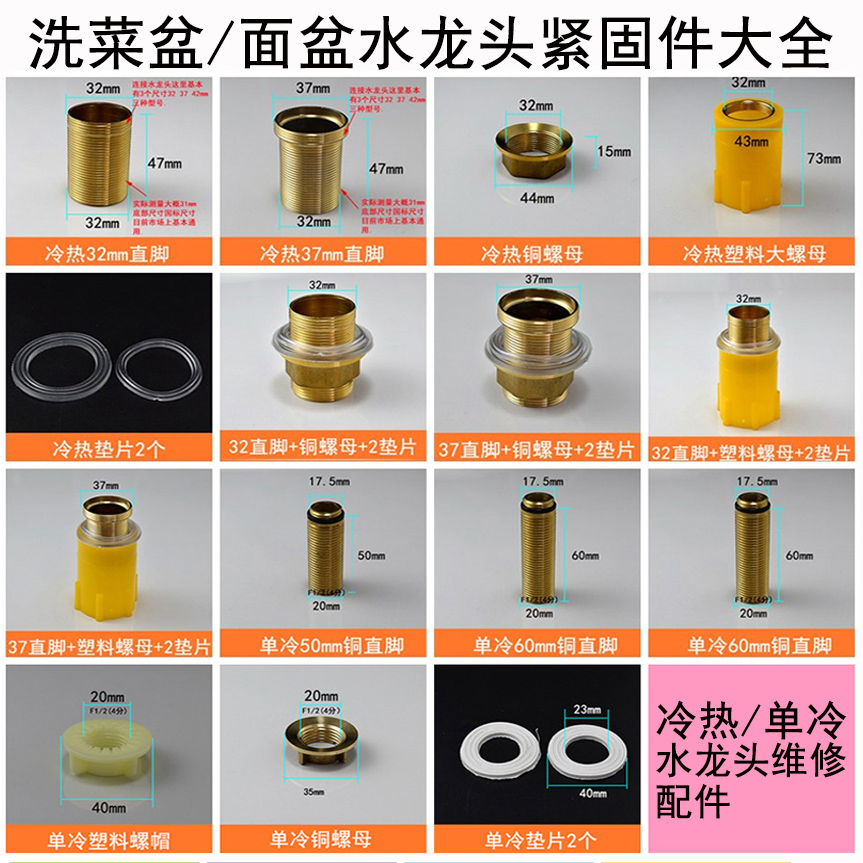 Hot And Cold Faucet Accessories Fixings Feet High Cold Single Base Extension Lengthened Nut Faucet Repair Parts