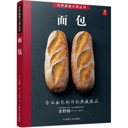 Bread Making Books Newbie Baking Tutorials Breading Encyclopedia Baking Books Dessert Textbook In Chinese