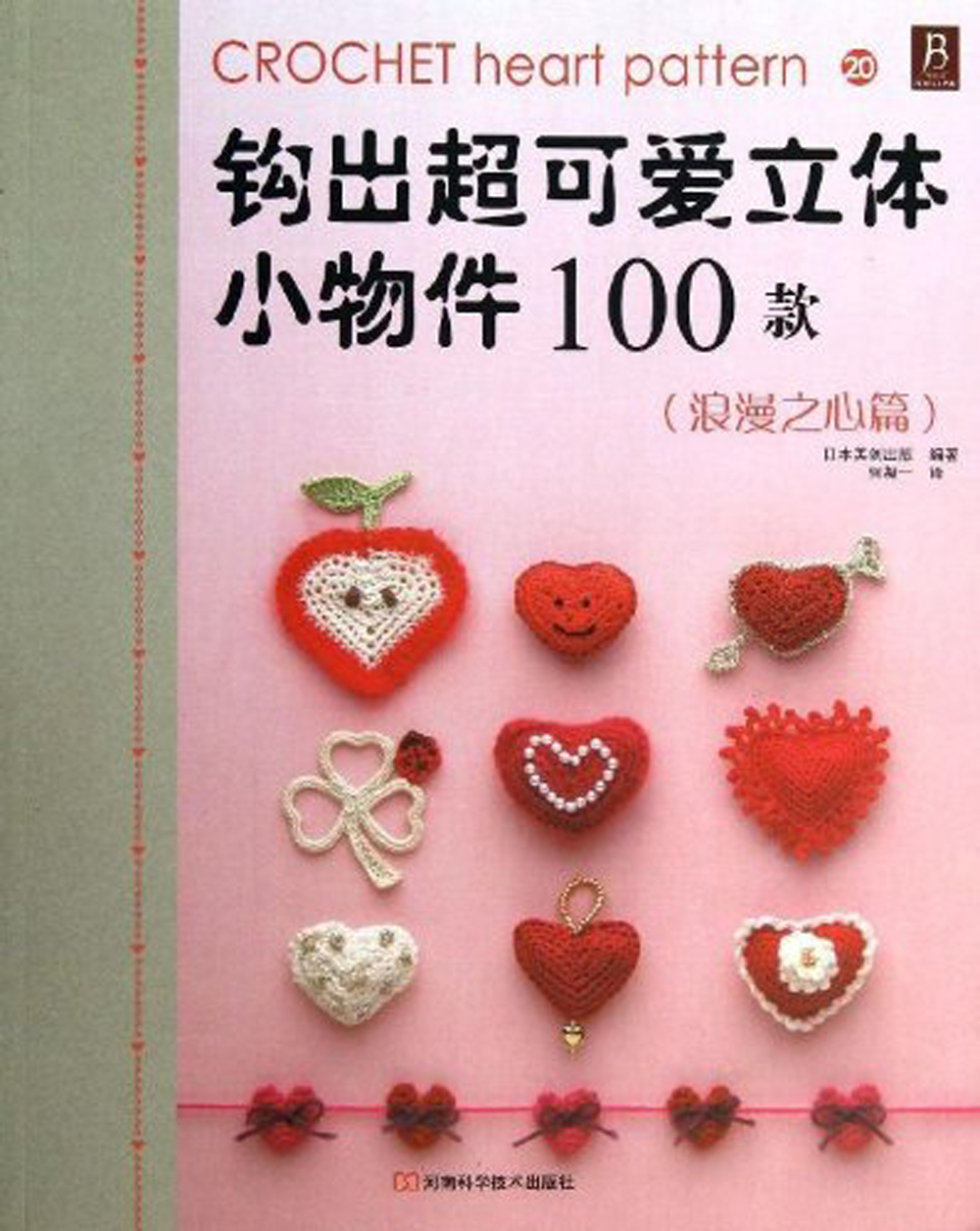 Crochet Heart Pattern / Weaving super-cute 3d small objects 100 models Chinese knitting book / Japanese Handmade Carft Book 100 super cute little embroidery chinese embroidery handmade art design book