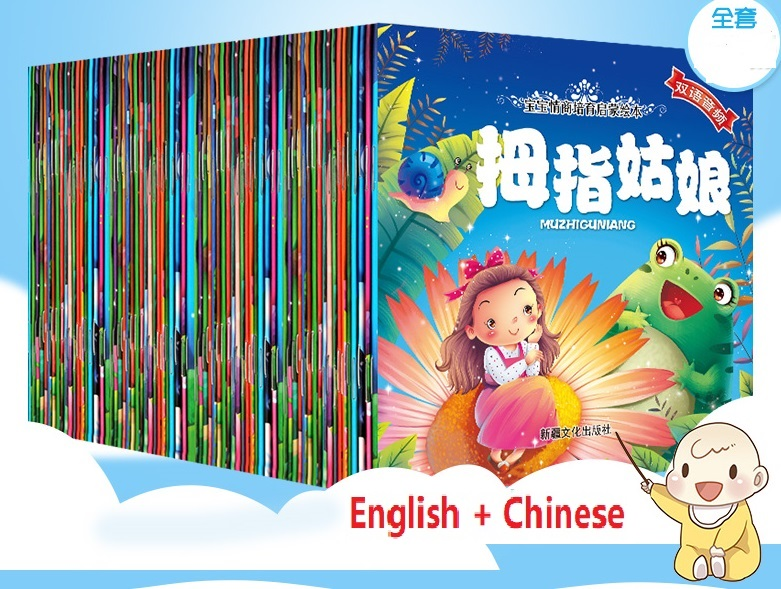 10 Books Parent Child Kids Baby Classic Fairy Tale Bedtime Story English Chinese PinYin Picture QR Code Audio Book Age 0 To 6