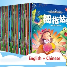 10 libros, niño niños bebé clásico cuento de hadas cuento para antes de dormir inglés chino imágenes pinyin código QR de audio libro de edad de 0 a 6