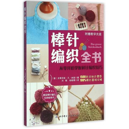 Knitting Needle bar Weave Book /Das Grosse Strickenbuch Textbook 100pcs box zhongyan taihe acupuncture needle disposable needle beauty massage needle with tube