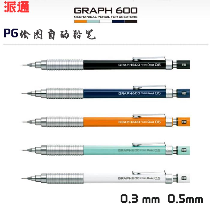 LifeMaster Pentel Graph 600 Drafting Mechanical Pencil Graph 0.3mm/0.5mm Metal & Plastic Holder Writing Supplies PG603/PG605