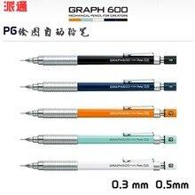 Lifemaster Pentel график 600 составление механический карандаш график 0.3 мм/0.5 мм Металл и Пластик держатель письменные принадлежности PG603 /PG605