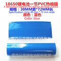 Factory Direct Sale Section 18650 Battery Package Skin Sleeve Shrink 18650 Shrink Film Magenta Transparency Color Blue