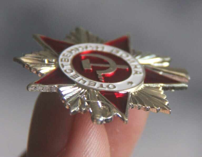 PIN abzeichen Großen Patriotischen Krieg 2nd class UDSSR Sowjetische Russische Militär auftrag medaille military red star ww2 victory PIN abzeichen