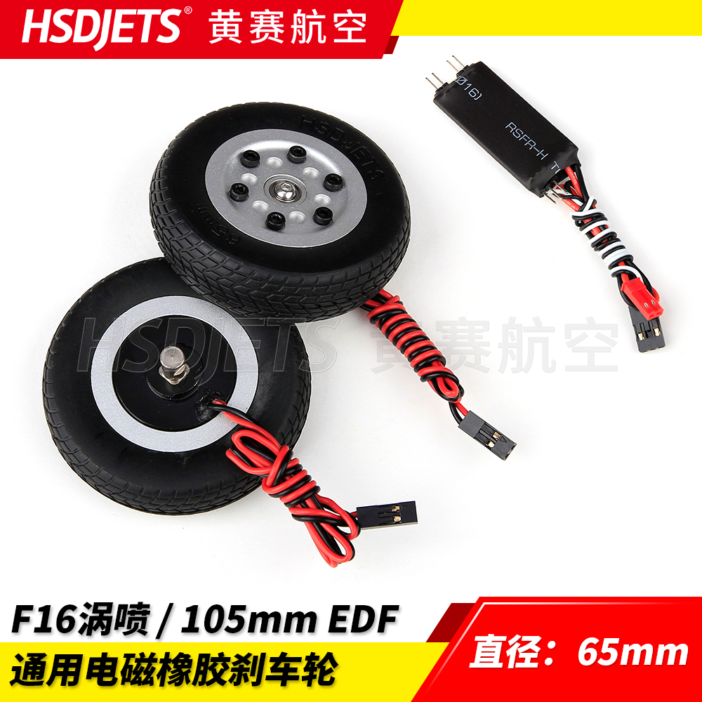 65mm electric brake wheel of 105mm F16 and F-16 Turbojet version HSD Hobby rc airplane model65mm electric brake wheel of 105mm F16 and F-16 Turbojet version HSD Hobby rc airplane model