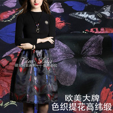 Jacquard fabrics autumn and winter high-grade European and American butterfly jacquard brocade clothing fabrics dress skirt coat