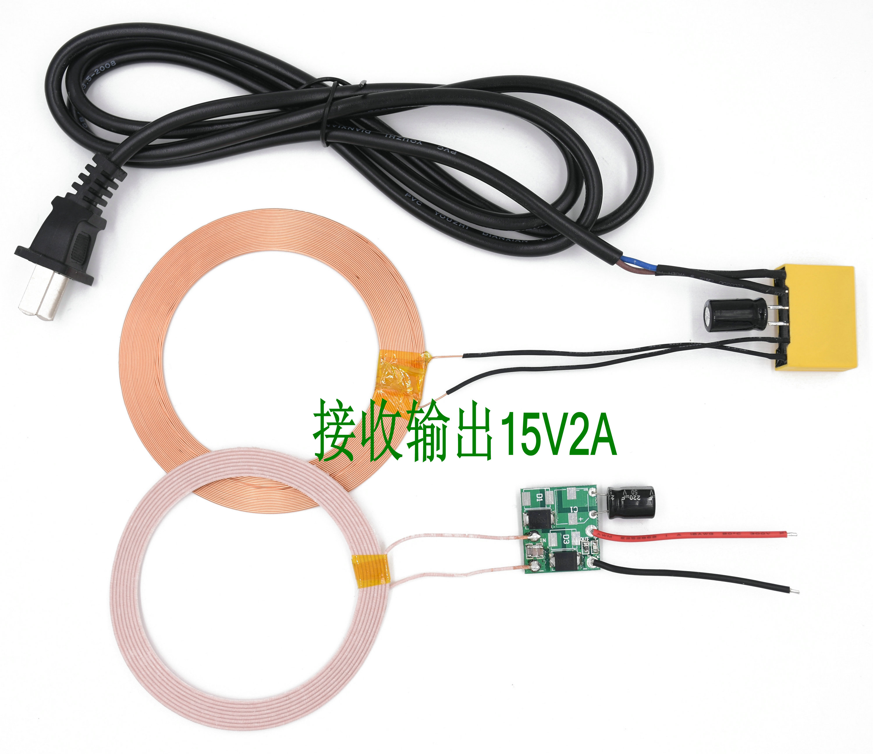 15V2A high power wireless power supply module wireless charging module wireless transmission module long distance wireless transmission module of wireless 600mm dc power supply module of high power wireless charging module